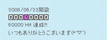 100616_7万ヒット達成