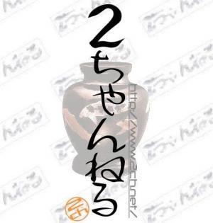 ロゴ_2ch