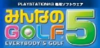 ロゴ_みんなのGOLF5