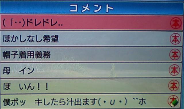 20101119_第3回エロしりとり_01