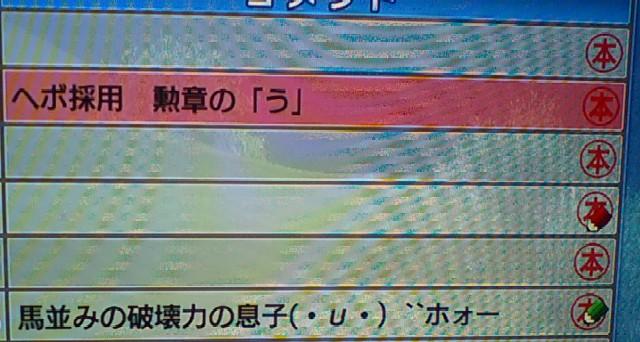 20101119_第3回エロしりとり_02
