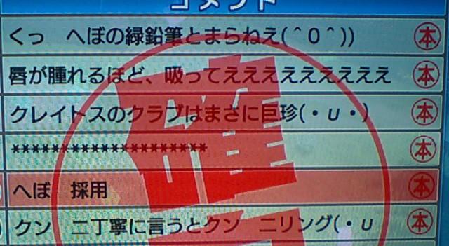20101119_第3回エロしりとり_04
