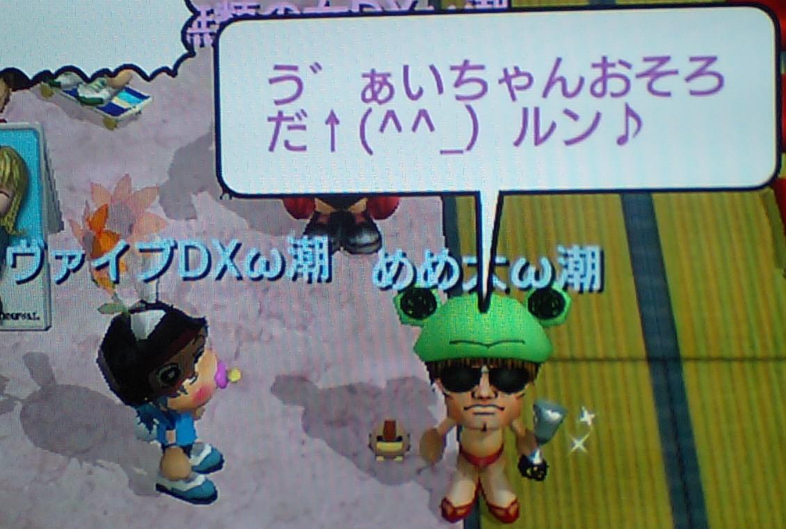 20101224_めめ優勝2