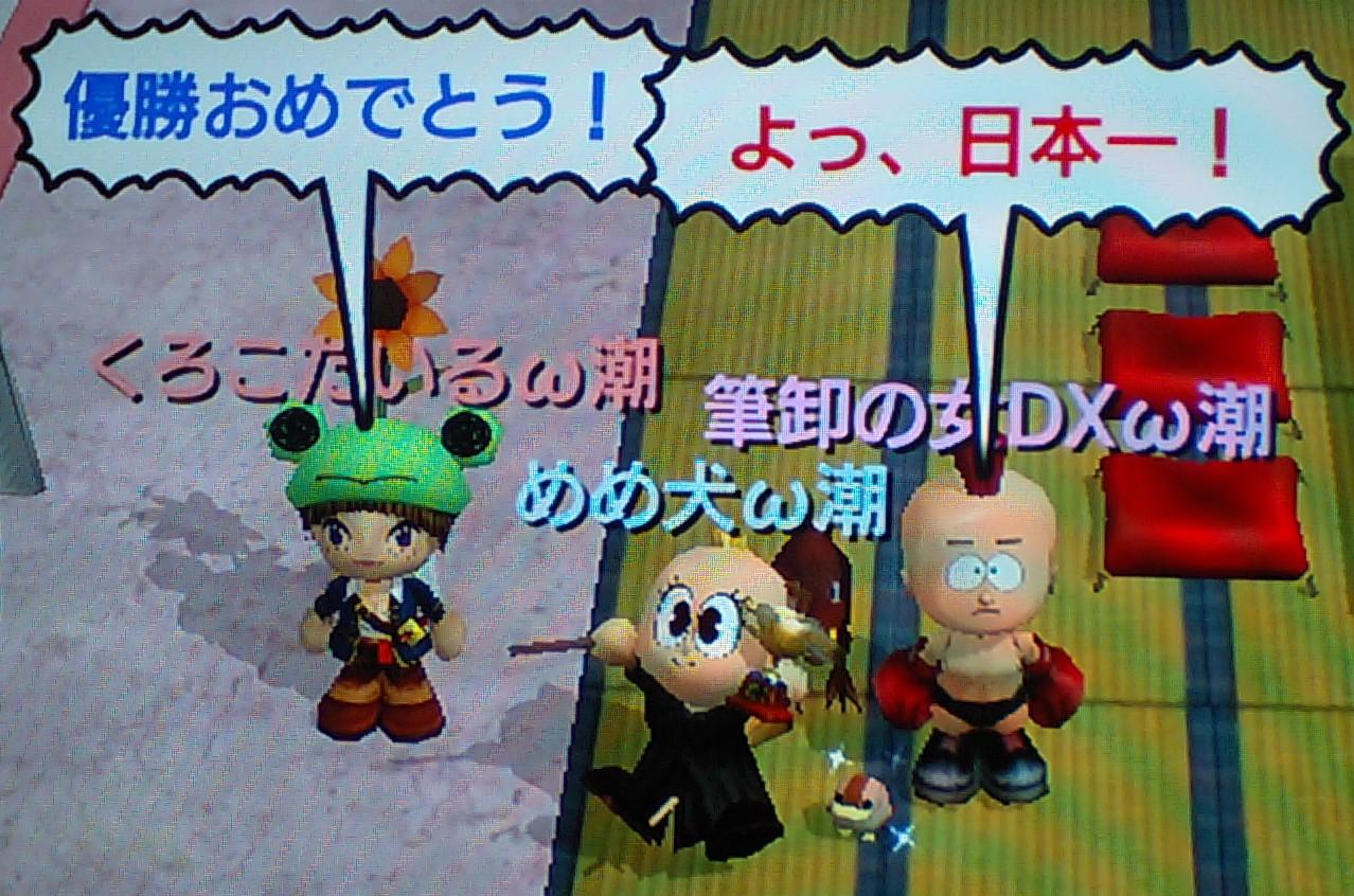 20110113_めめ優勝2
