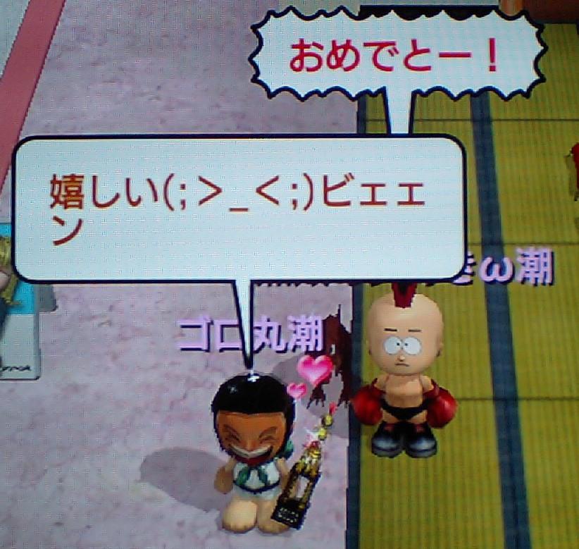20110115_ゴロ優勝2
