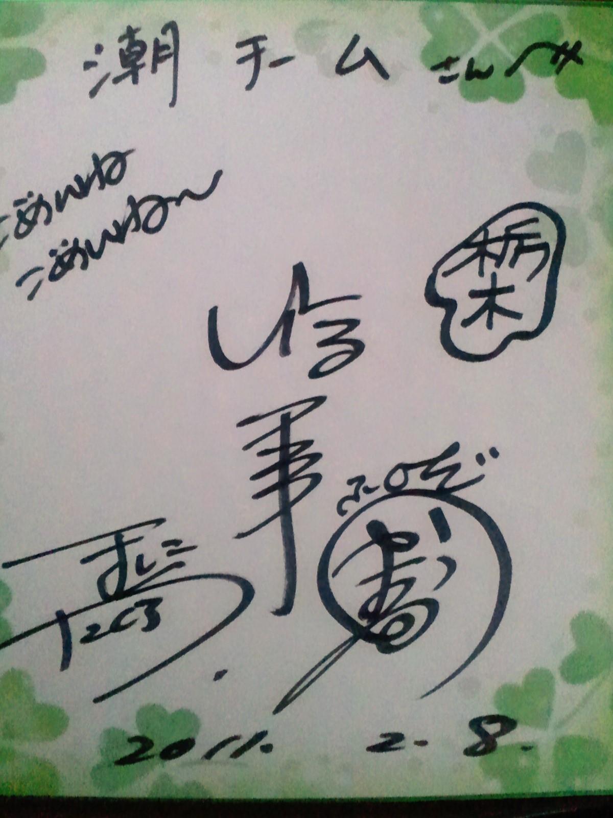 20110211_U字工事サイン