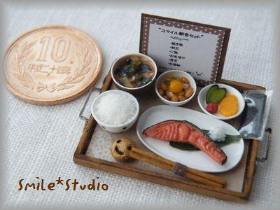 焼鮭定食1