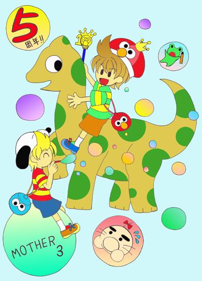 ブログ MOTHER3 5周年記念!!