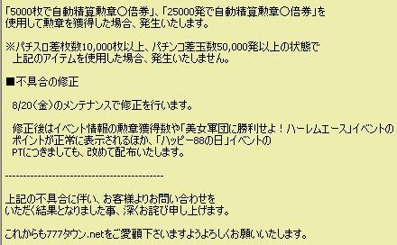 2010y08m19d_193001390.jpg
