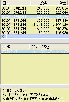 2010y08m23d_003708765.jpg