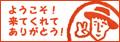 ベジさんをさがしていますか?banner-vejisan-stamp120