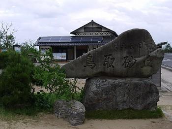 鳥取砂丘到着。