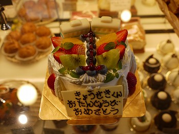 オリジナルケーキだよん。