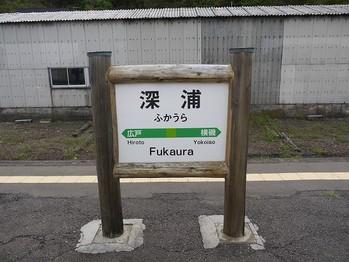 深浦駅にて停車