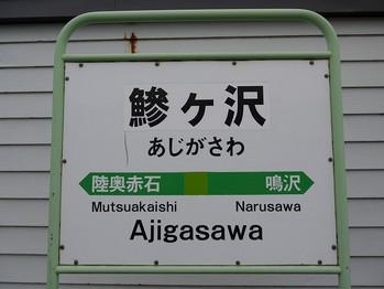 鰺ヶ沢駅到着
