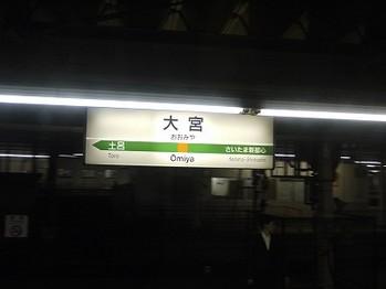 大宮駅到着