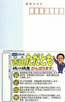 吉田ただとも選挙ハガキ表ブログ用