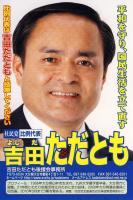 吉田ただとも選挙ハガキ裏ブログ用