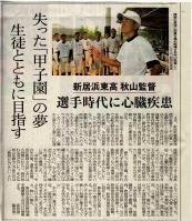 10.7.8 秋山裕右監督・愛媛新聞