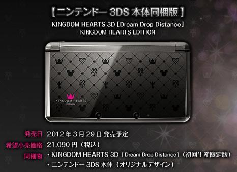 キングダムハーツ3D同梱版