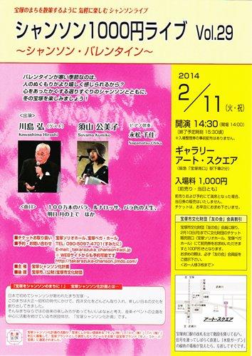 R_1000円vol29チラシ