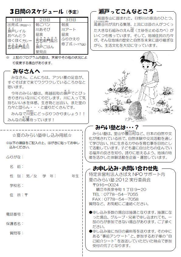 夏のみらい塾2012 ②
