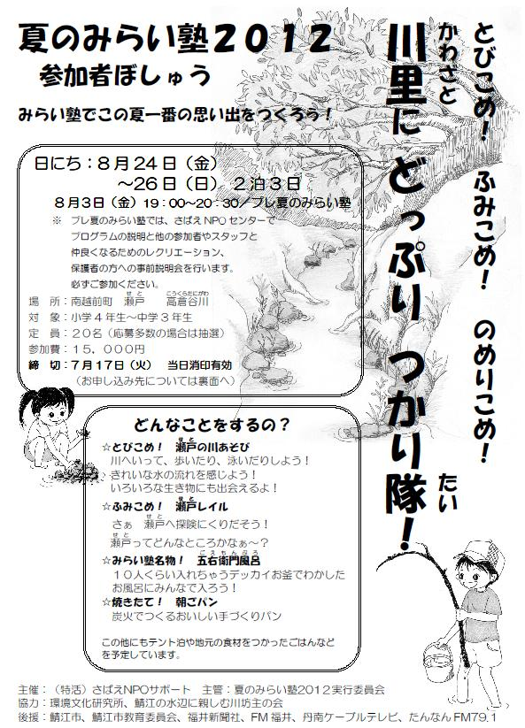 夏のみらい塾2012 ①