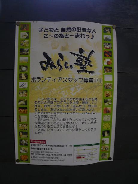 田倉20120401_1
