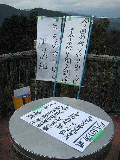 2012-9-30岩本山公園いのりあわせ 008
