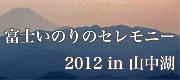 ceremony2012.jpg