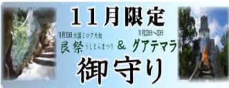 omamori-kikaku11-2.jpg
