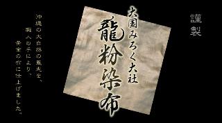 ryufun-01.jpg