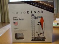 nanoblock スペースセンター  こうてもうた!!