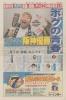デイリースポーツ2003年阪神優勝記念特別版11面