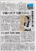 朝日新聞20140107宮本慎也の来た道_上