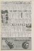デイリースポーツ2003年阪神優勝記念特別版34面