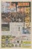 デイリースポーツ2003年阪神優勝記念特別版39面