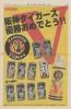 デイリースポーツ2003年阪神優勝記念特別版10面