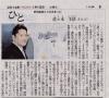 朝日新聞記事_2014年野球殿堂入り_佐々木