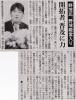 朝日新聞記事_2014年野球殿堂入り_野茂