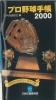 プロ野球手帳2000表紙