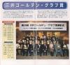 プロ野球手帳2000_三井ゴールデングラブ賞