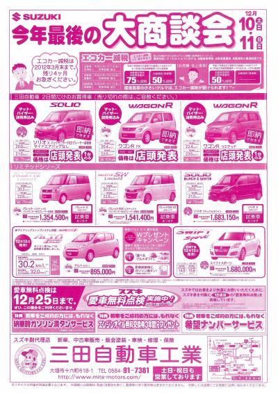201112_convert_20111209200357.jpg