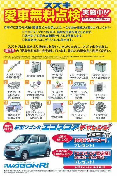 2012muten_convert_20120930194546.jpg