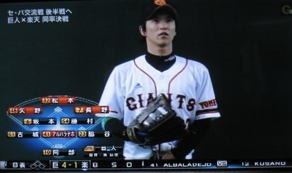 松本選手とセンターの守備図