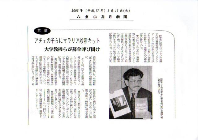 アチェ支援活動全国に 八重山毎日新聞 05.05.17