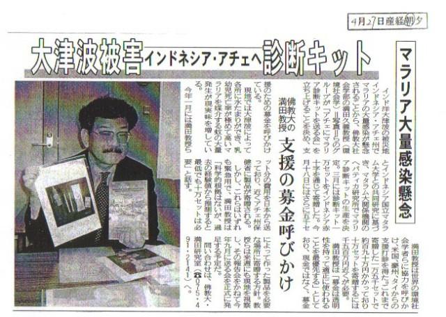 アチェ支援活動全国に産経新聞記事