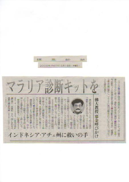 アチェ支援活動全国に読売新聞