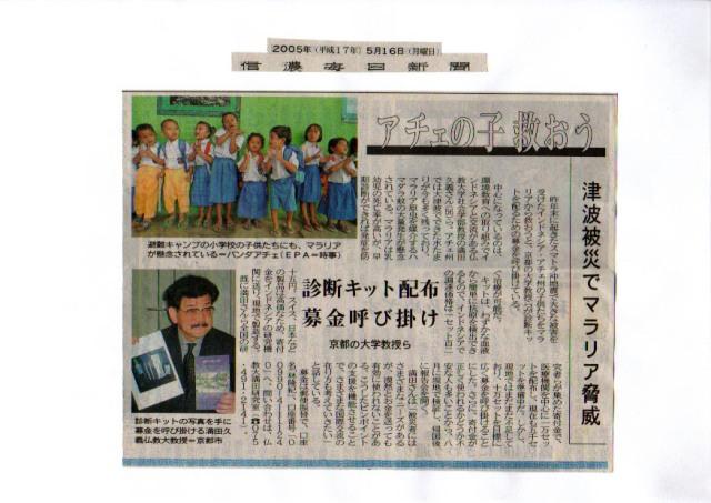 アチェ支援活動全国に 信濃毎日新聞 05.05.16