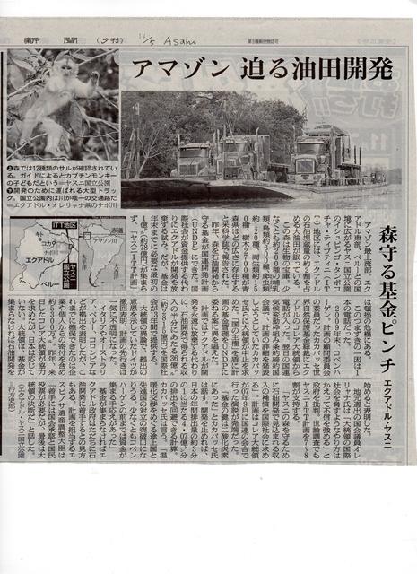 アマゾン・ヤスニ公園保全と石油開発(朝日新聞2011.11.05)